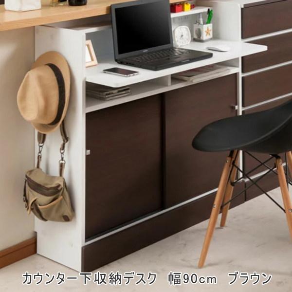 【5%OFFクーポン配布中】 カウンター下収納デスク 幅90cm ブラウン キャビネット