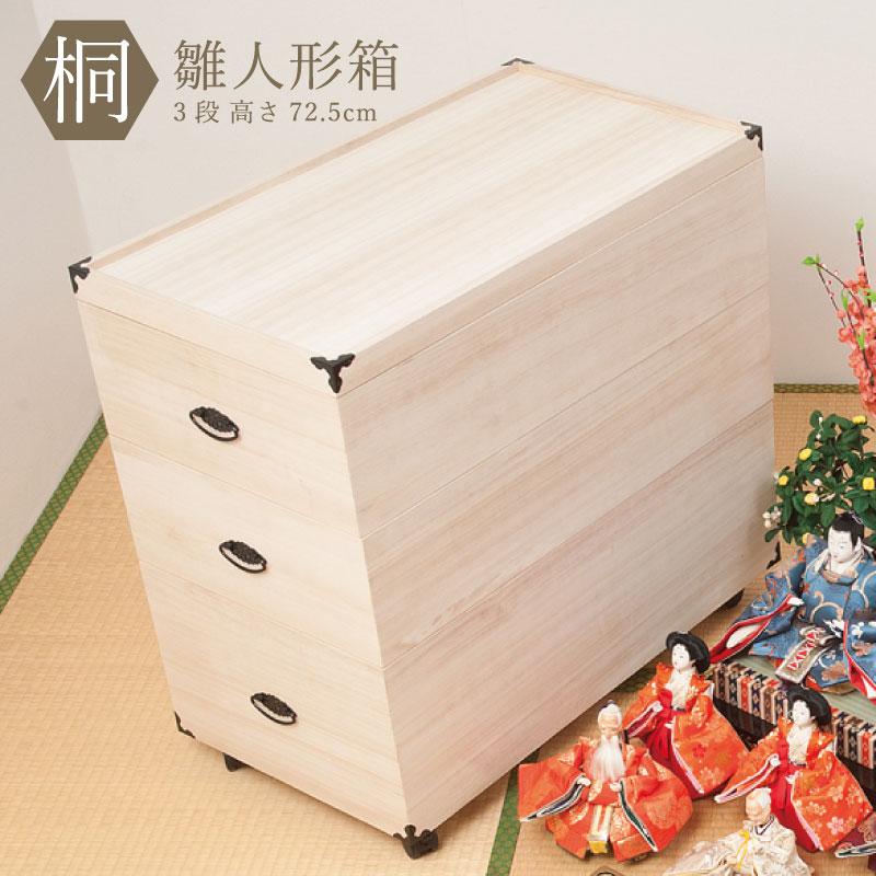 【5%OFFクーポン配布中】 総桐雛人形収納ケース3段 高さ72.5cmタイプ