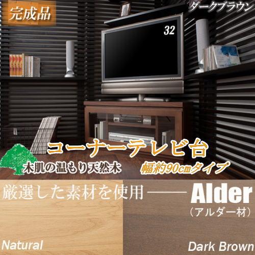 天然木 アルダー コーナー TVボード 幅90cm テレビ台 テレビボード テレビラック 北欧 完成品 日本製 国産品 送料無料