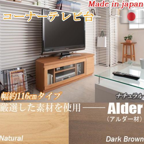 天然木 アルダー コーナー TVボード 幅116cm テレビ台 テレビボード テレビラック 北欧 完成品 日本製 国産品 送料無料