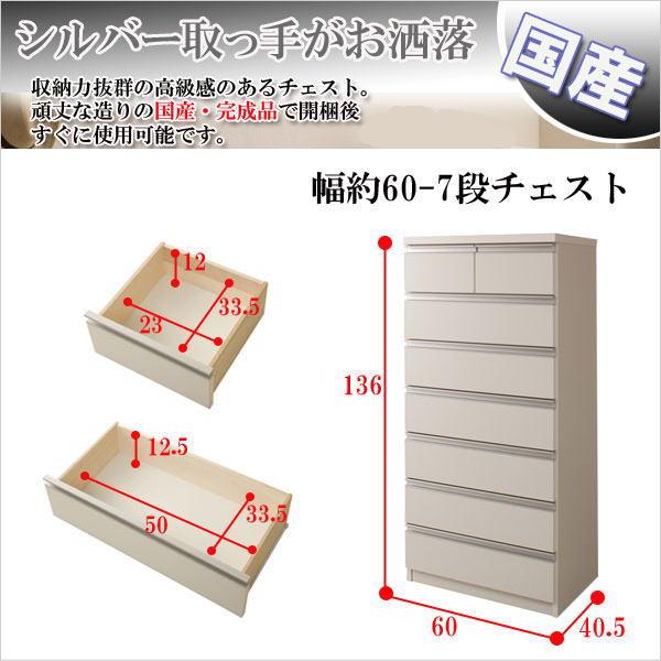デザインチェスト 幅60cm 7段タイプ (ホワイト) 【送料無料】(衣類収納 タンス 箪笥 たんす 引き出し 木製 リビング 子供部屋)