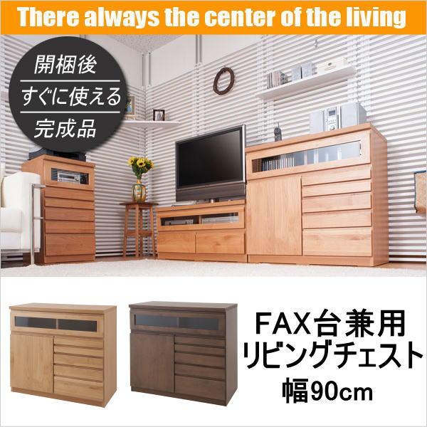 天然木 アルダー FAX台兼用リビングチェスト 幅90cm 棚 ラック キッチン収納 リビング収納 【送料無料】