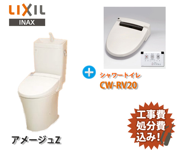 INAX LIXIL 節水 便器・トイレ リフォームトイレ 取替 工事 処分費込[2]トイレの内装張替えセット。イナックス アメージュ Z便器 + シャワートイレ 温水洗浄便座 ウオシュレット CW-RV20 取替 工事 パック