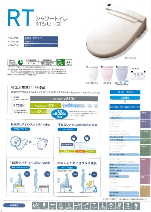 INAX CW-RT10シャワートイレ トイレ リフォーム 温水洗浄便座 大型便座 貯湯式 リモコン式