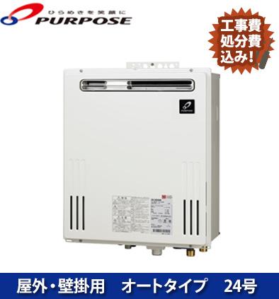 GX-2400AW-1 + TC700パーパス ガス給湯器 リフォーム給湯器 取替え 工事費 処分費込みパーパス ガス給湯器 24号 追い焚き機能付 壁掛けタイプ リモコン2台セット