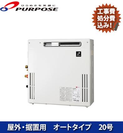 GX-2000AR-1 + TC700パーパス ガス給湯器 リフォームガス給湯器 取替え 工事費 処分費込み パーパス 給湯器 20号 追い焚き機能付 据置きタイプ リモコン2台セット