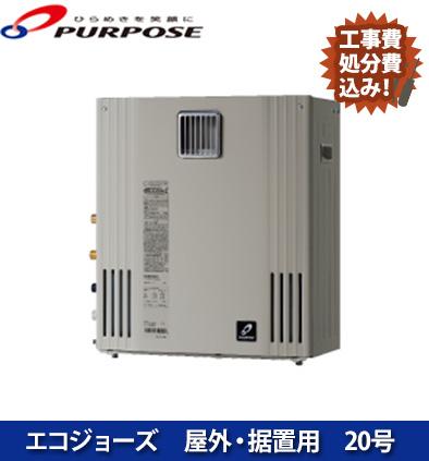 GX-H2000AR-1 + TC-700パーパス ガス給湯器 リフォームガス給湯器 取替え 工事費 処分費込み パーパス ガス給湯器 20号 エコジョーズ 据置きタイプ リモコン2台セット