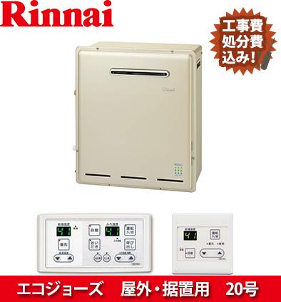 RUF-E2008SAG+MBC220リンナイ ガス給湯器 リフォームガス給湯器 取替え 工事費 処分費込み リンナイ 給湯器 20号 エコジョーズ 据置きタイプ リモコン2台セット