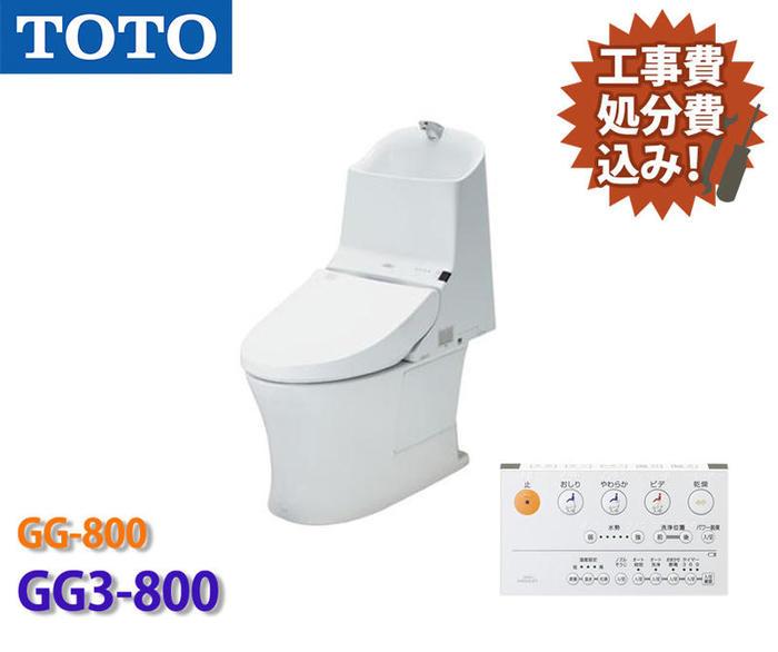 TOTO 節水 便器・トイレ リフォームTOTO ウォシュレット 一体型便器 GG3-800 セット 便器 取替え 工事 パック