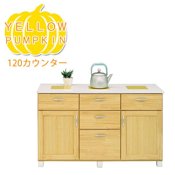 カウンターワゴン 幅120cm キッチンカウンター 開き戸 引き出し タイルトップ 北欧 『YellowPumpkin』 日本製 完成品 組立不要 カウンター収納 ナチュラル ホワイト モダン カントリー カジュアル ポップ アンティーク イエロー