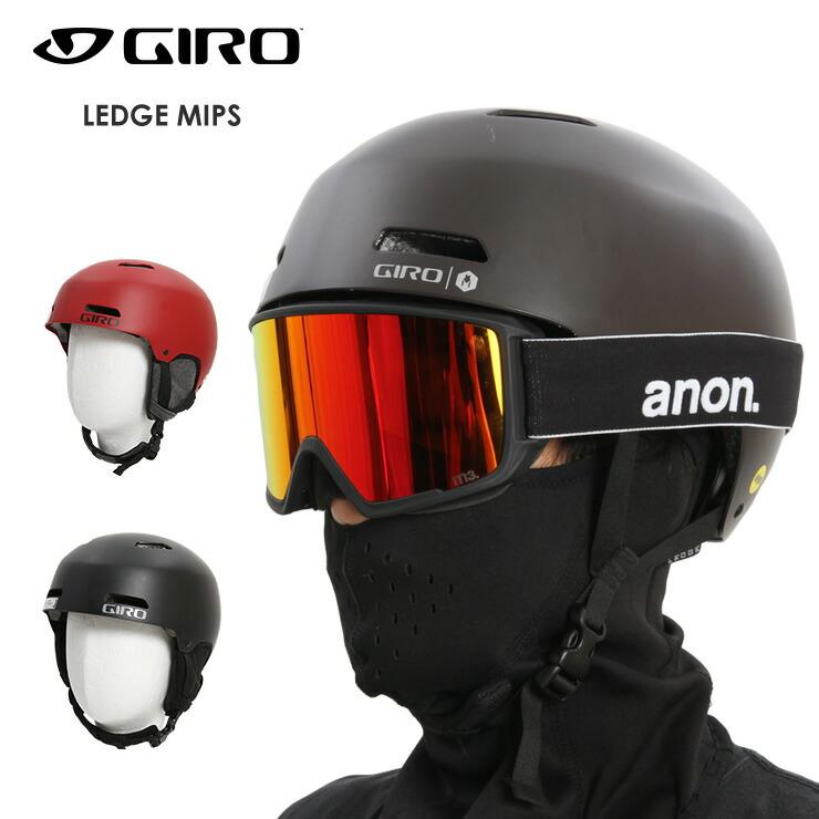 18-19 2019 GIRO ジロー LEDGE MIPS レッジミップス メンズ スノーボード スキー ヘルメット プロテクター【スノータウン】