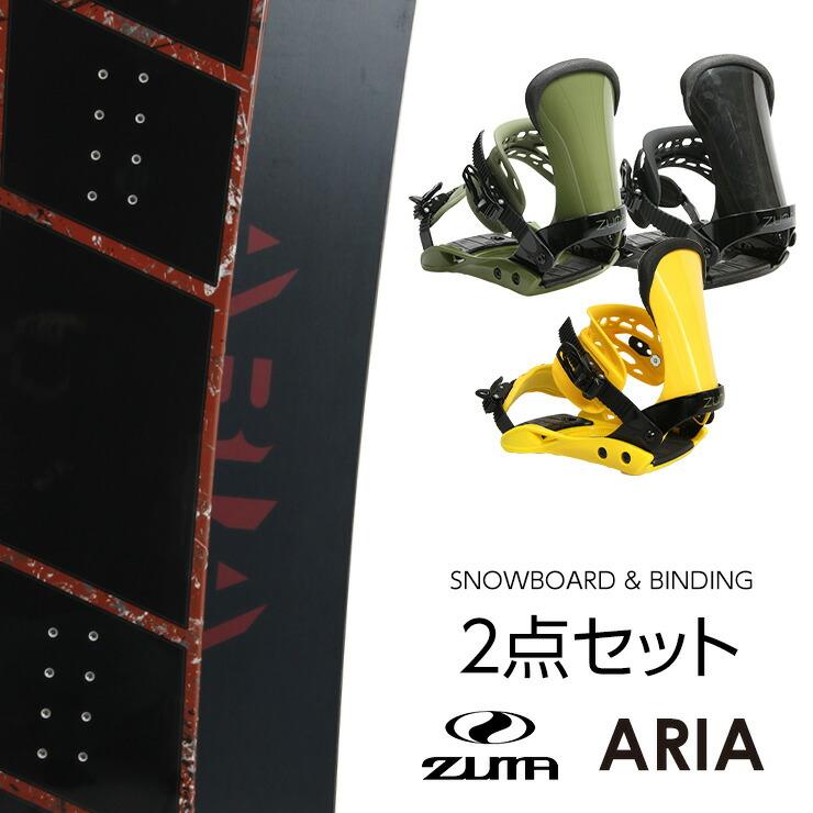 取付無料ですぐに滑れる ARIA アリア DROP OUT ドロップアウト & ZUMA ビンディング 2点セット スノーボード 板【スノータウン】