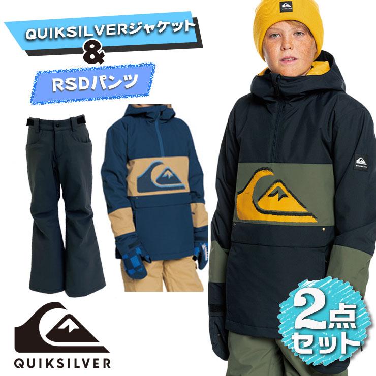 QUIKSILVER ジャケットとお得なパンツの組み合わせ 早期予約 お得な2点セット 2022 STEEZE YOUTH 百貨店 + パンツ上下セット デポー スノーウェア JK JSBCスノータウン キッズ RSD