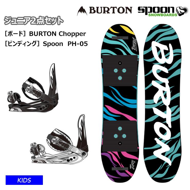 値下げ スノーボード ビンディング 2点セット 早期予約 キッズ 新品 送料無料 スノーボード2点セット BURTON バートン JSBCスノータウン SPOON セット PH-05 Chopper