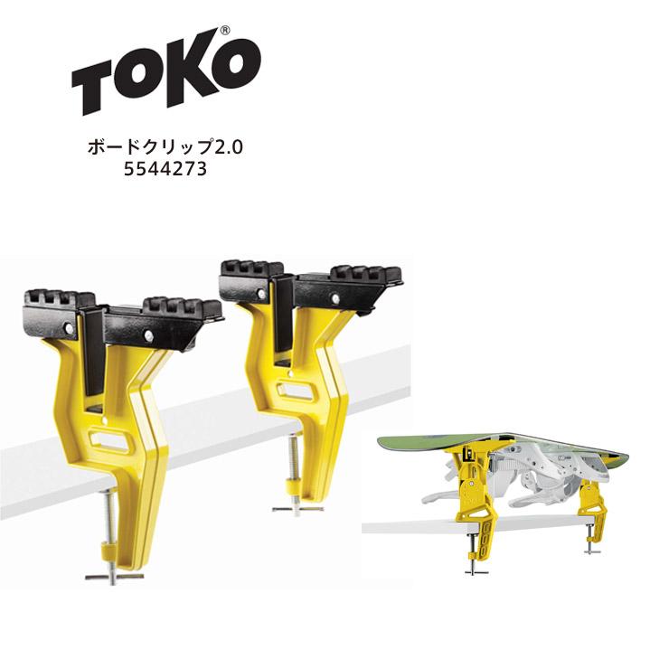 TOKO トコ ボードクリップ2.0 【5544273】 スキー スノーボード チューンナップ バイス【スノータウン】