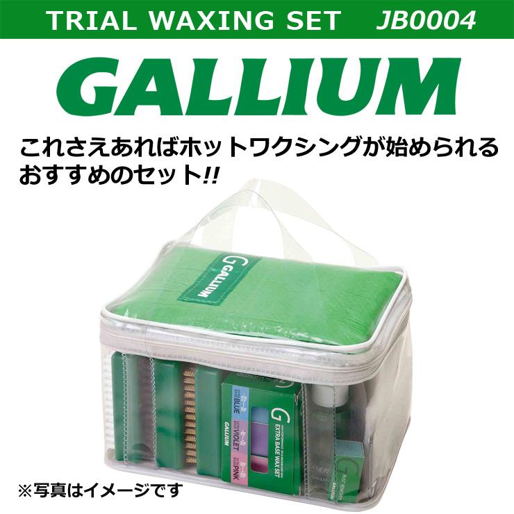 GALLIUM ガリウム TRIAL WAXING SET ワックスセット 【JB0004】 スキー スノーボード ワックスセット 【スノータウン】