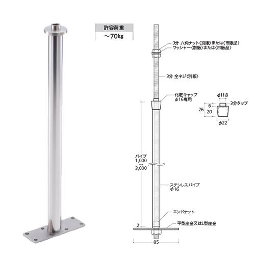 天井吊り棒 平座/化粧キャップタイプ CBD-SSF1630T φ16 x 3000 ステンレス研磨仕上 【あす楽対応】