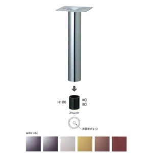 床面固定式テーブル脚 スリム101 パイプ101.6φ 受座240x240 基準色塗装 高さ700mmまで