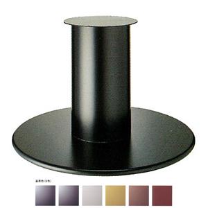 テーブル脚 ラウンドS7850 ベース850φ パイプ380φ 受座500φ 基準色塗装 AJ付 高さ700mmまで
