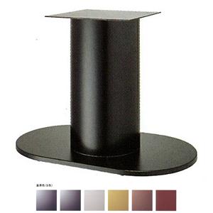 テーブル脚 ロマンS7750 ベース750x450 パイプ280φ 受座350x350 基準色塗装 AJ付 高さ700mmまで