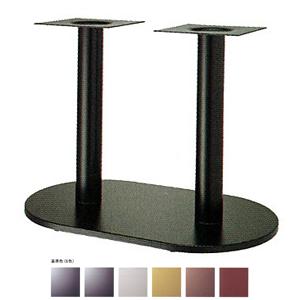 テーブル脚 ロマンSM7750 ベース750x450 パイプ76.3φx2 受座240x240 基準色塗装 AJ付 高さ700mmまで