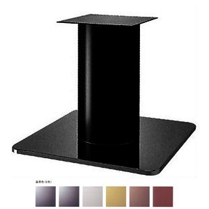 テーブル脚 スカイS7560 ベース560x560 パイプ139φ 受座240x240 基準色塗装 AJ付 高さ700mmまで