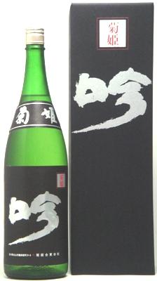 菊姫 黒吟 大吟醸 1.8L