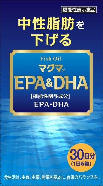 【新発売】マグマEPA&DHA 180粒(1か月分)(機能性表示食品)【2個セットでお得&送料無料】