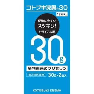 コトブキ浣腸30gx2x10 10箱(30gx2x100個) 【第2類医薬品】【HLS_DU】