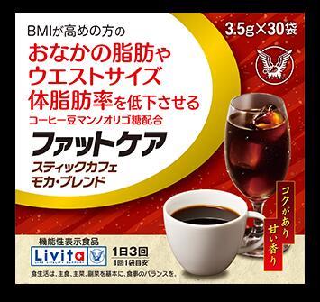 【6個セット/送料無料】【大正製薬から新登場】ファットケア スティックカフェ モカ・ブレンド 3.5g×30袋体脂肪の吸収抑える粉末コーヒー旧名:ファットケア スティックカフェ