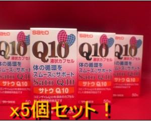 サトウQ10(コエンザイムQ10)50cp入り5個セット!