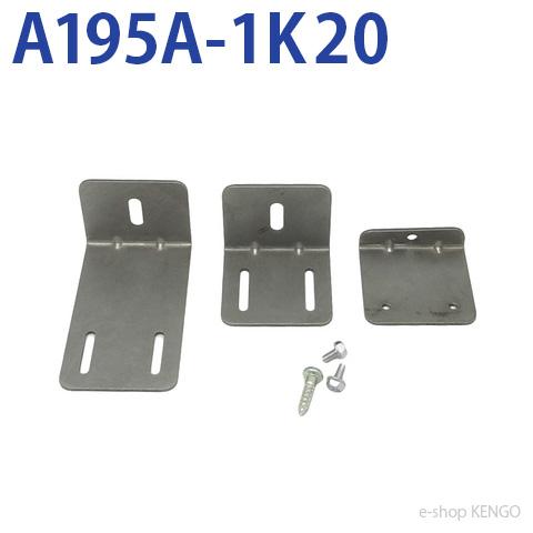 激安通販販売 パナソニック A195A-1K20 毎週更新 転倒防止金具