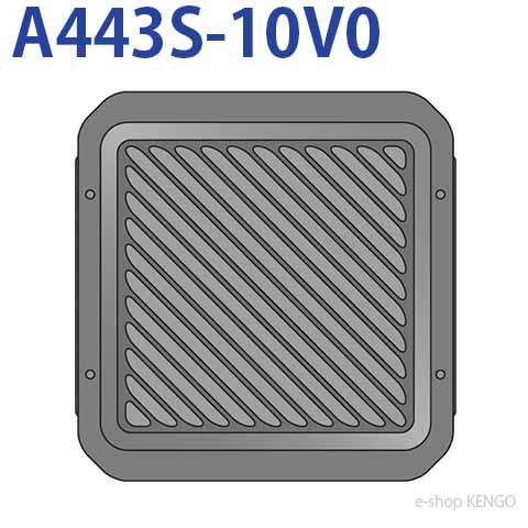 パナソニック A443S-10V0 [グリル皿] A443S-10V0