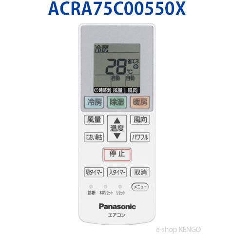 在庫あり パナソニック アイテム勢ぞろい 祝日 ACRA75C00550X エアコン用リモコン