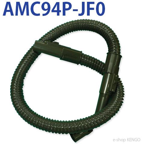 パナソニック 超定番 AMC94P-JF0 掃除機ホース 実物