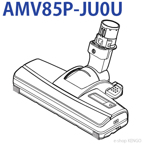 価格交渉OK送料無料 パナソニック AMV85P-JU0U 爆安プライス 床用ノズル