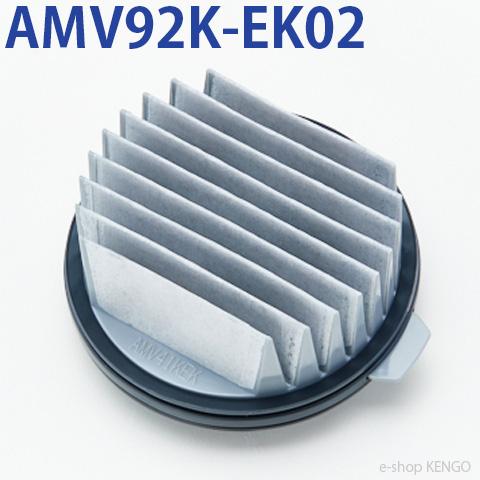 キャンペーンもお見逃しなく パナソニック 開催中 AMV92K-EK02 掃除機プリーツフィルタ