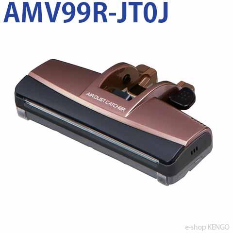 全店販売中 パナソニック AMV99R-JT0J デポー ブラウン用 親ノズル