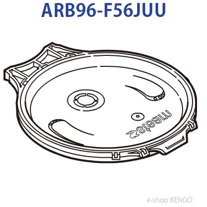 パナソニック ARB96-F56JUU ふた加熱板 送料無料新品 春の新作