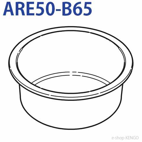 新入荷 流行 休み パナソニック ARE50-B65 内なべ