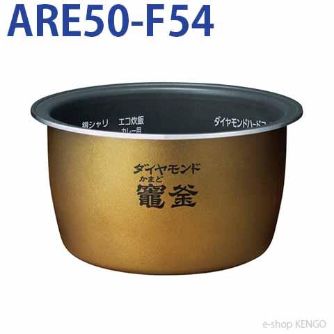 市販 パナソニック Seasonal Wrap入荷 ARE50-F54 内なべ
