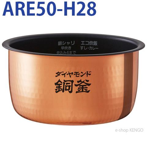 パナソニック 受注生産品 ARE50-H28 今季も再入荷 内釜