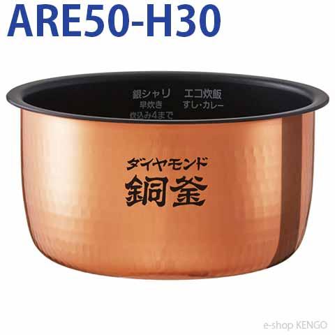 パナソニック ARE50-H30 内釜 ストア 高い素材