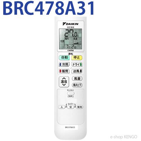 ダイキン BRC478A31 エアコン用かんたん汎用リモコン 販売 即納送料無料
