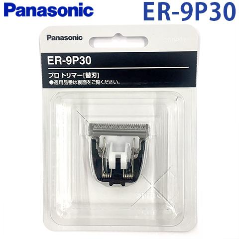 パナソニック ER-9P30 販売期間 限定のお得なタイムセール 記念日 替刃プロトリマー用標準替刃