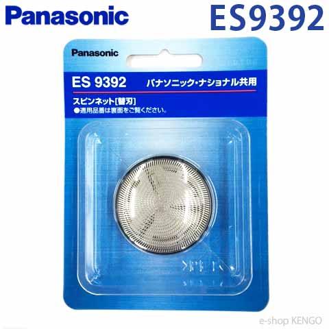 パナソニック 在庫一掃 ES9392 メンズシェーバー替刃 内刃セット 人気の製品 外刃