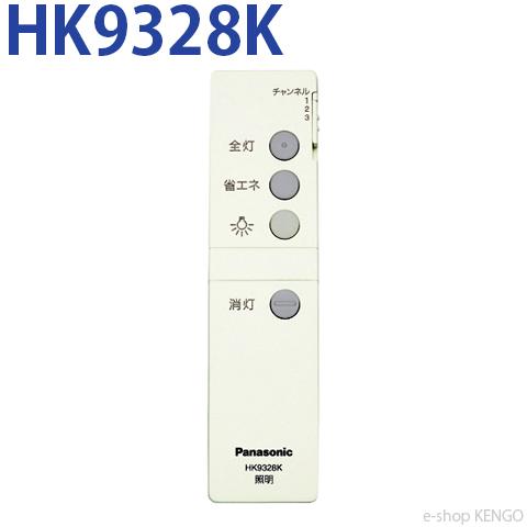 直輸入品激安 パナソニック HK9328K リモコン照明用ダイレクト切替用 爆買い送料無料