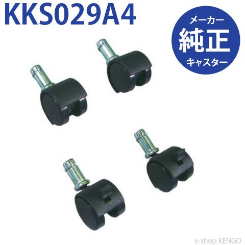 ダイキン KKS029A4 空気清浄機専用キャスター 送料無料 送料無料 激安 お買い得 キ゛フト