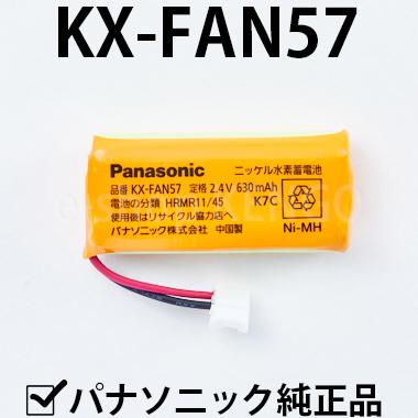 特価キャンペーン パナソニック 超目玉 KX-FAN57 Panasonic コードレス子機用電池パック