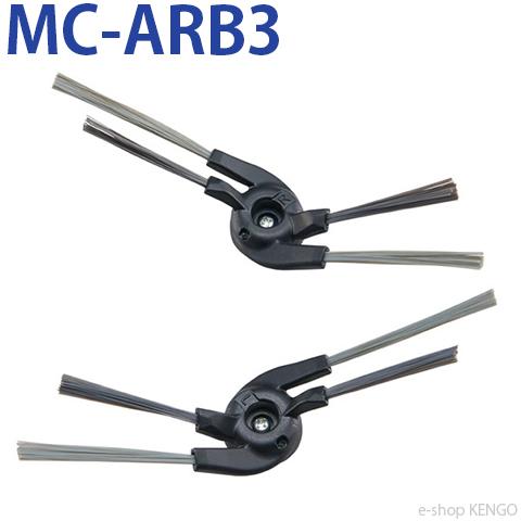 激安価格と即納で通信販売 パナソニック 奉呈 MC-ARB3 ロボット掃除機 サイドブラシ R セット L